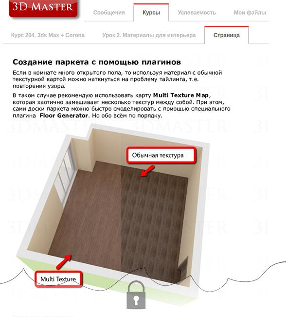 Дистанционный курс 3ds Max (Дизайн интерьера в 3ds Max + Corona