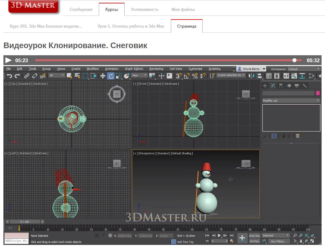 Инструкция Online курсы 3ds Max, AutoCAD, VRay, Blender 3D Master